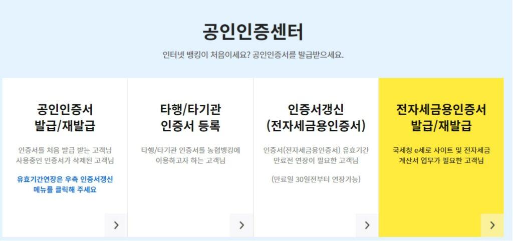 농협인터넷뱅킹 공인인증서