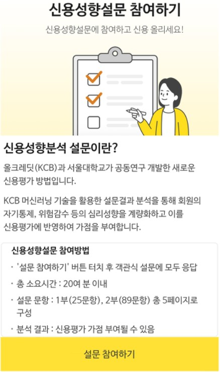 올크레딧 무료신용조회